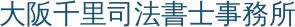 大阪千里司法書士事務所